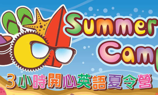 blog-summer-course-thumb6