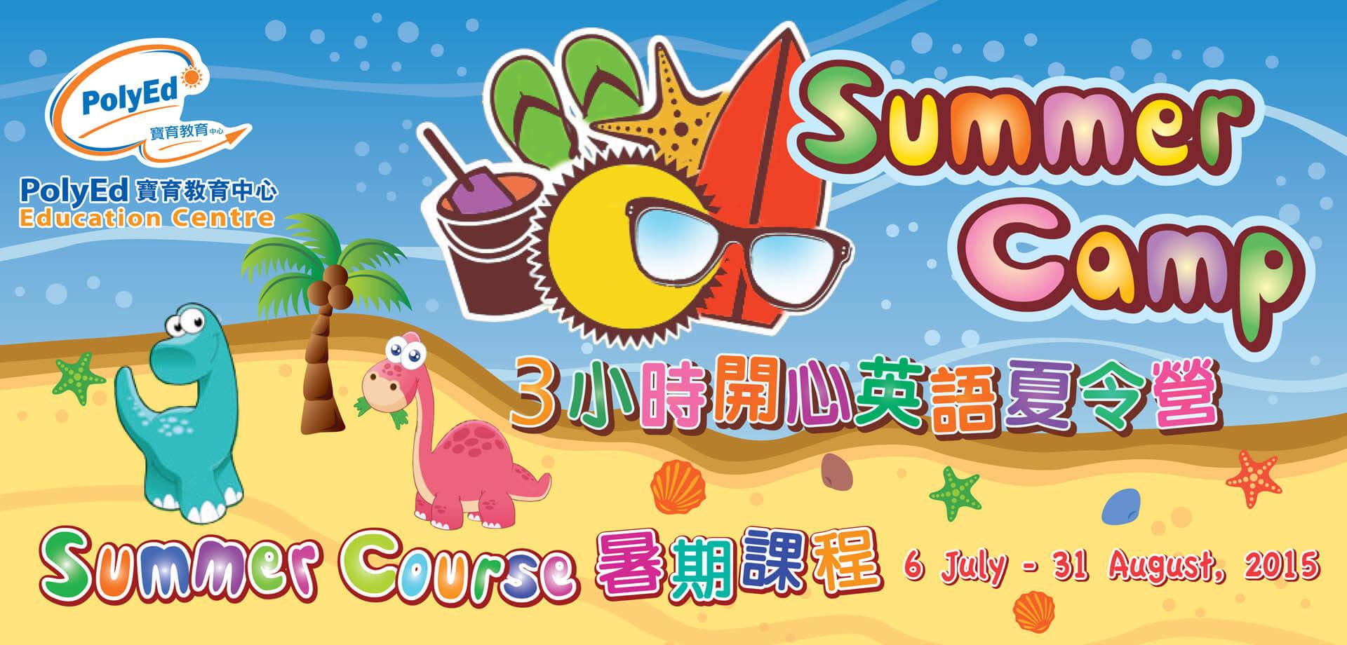 summer-course